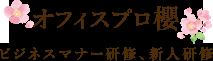 山口県のマナー講師、ビジネスマナー研修、新人研修|オフィスプロ櫻
